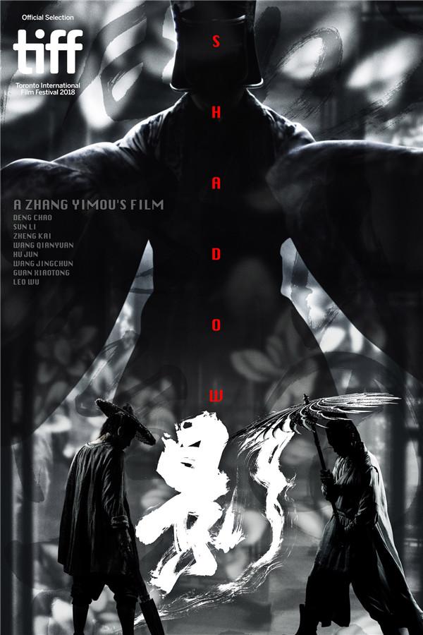 《影》多伦多电影节海报