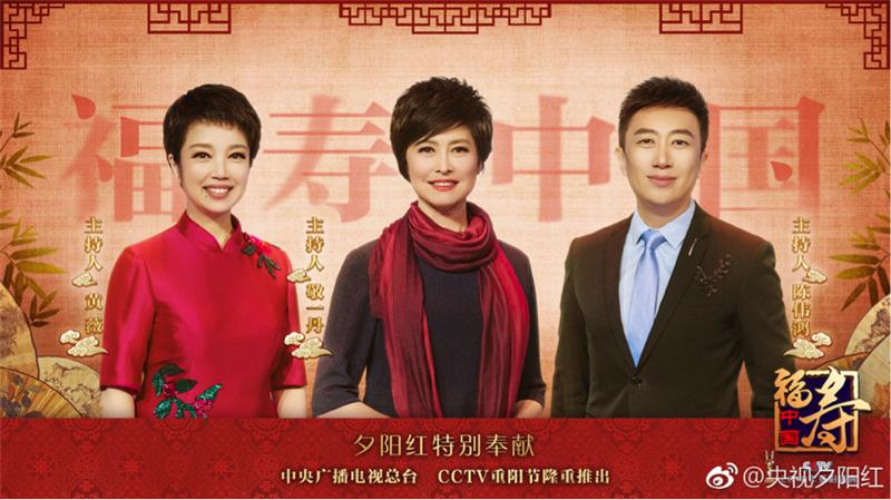 央视匠心呈献2018重阳晚会《福寿中国》今晚开播