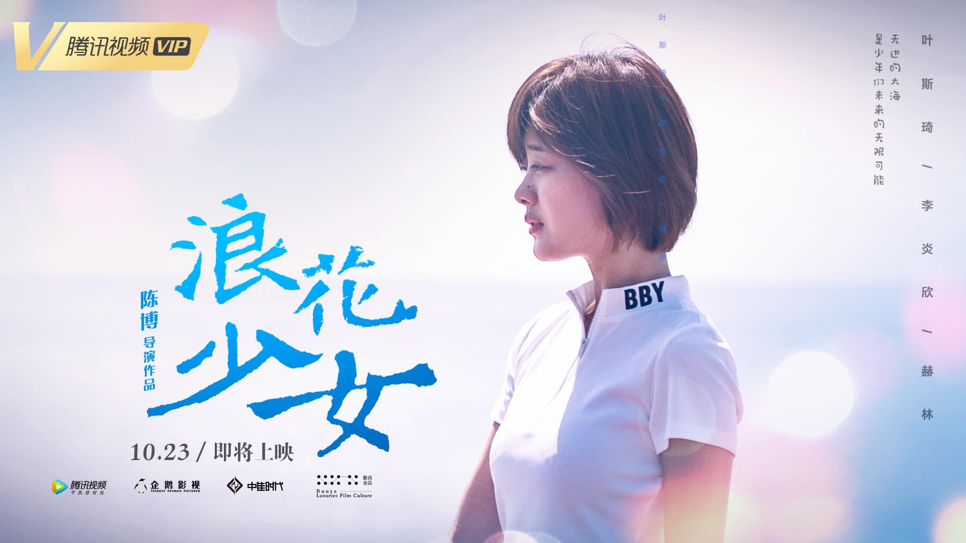 《浪花少女》曝人物海报 励志发展谱写青春之歌