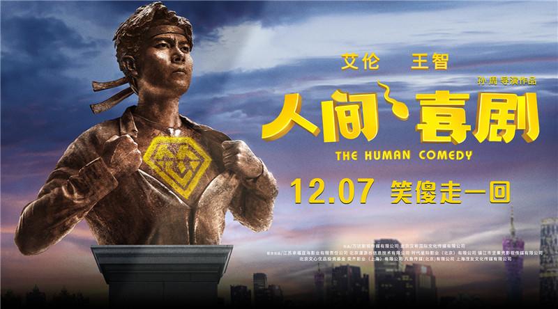 电影《人间·喜剧》提档12月7日 预告海报双发