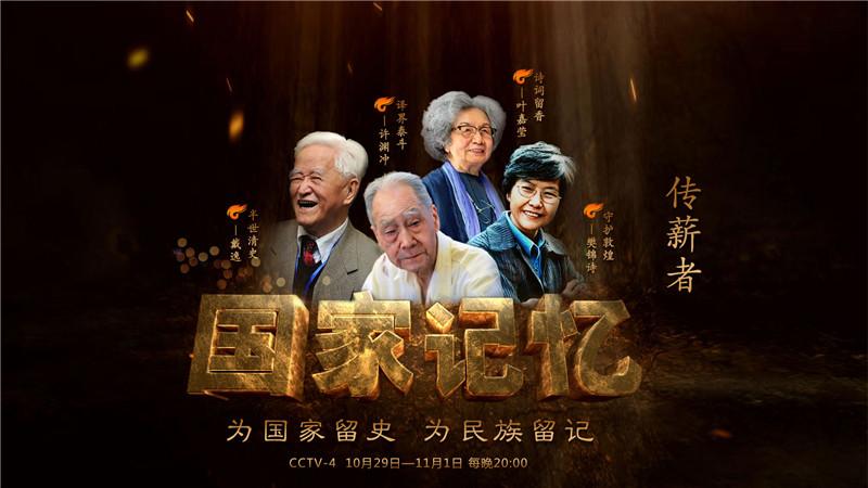《传薪者》首播 讲述德业双馨学者人物故事_娱乐频道__中国青年网