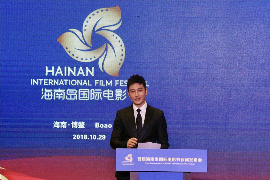 首届海南岛国际电影节召开 黄晓明受邀出席