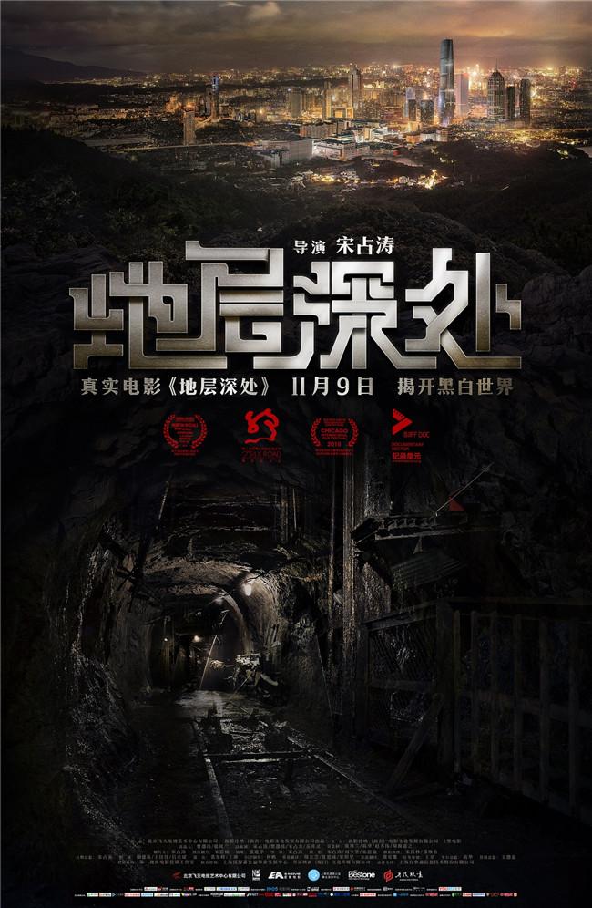 10月30日片方曝光了影片的终极版海报和预告片,再次引发业内及观众的