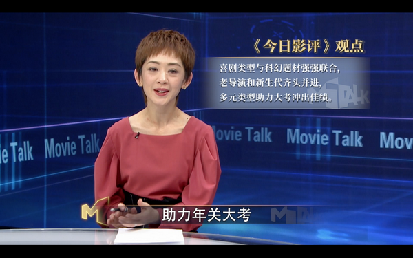 春节档科幻喜剧拔头筹 差异化电影伺机而动
