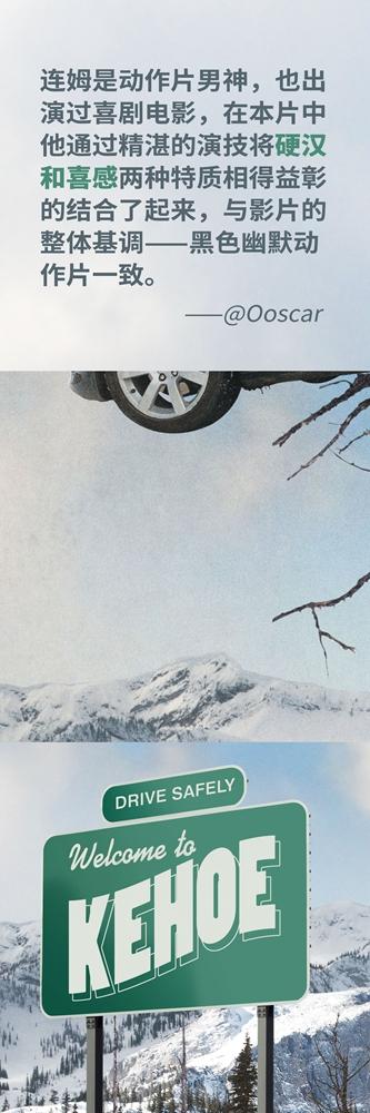 《冷血追击》英国公映 连姆·尼森展现另类父爱