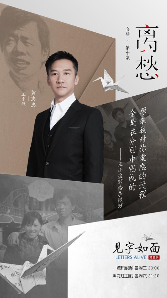 《见字如面》王小波李银河上演时空对话