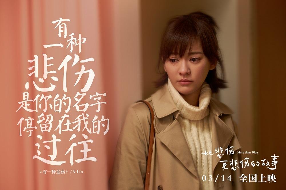 《比悲伤更悲伤的故事》A-Lin主题曲成翻唱热门