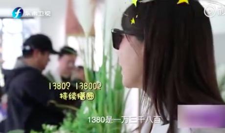 闫妮西安话狂砍价 买墨镜分不清1380和13800超萌