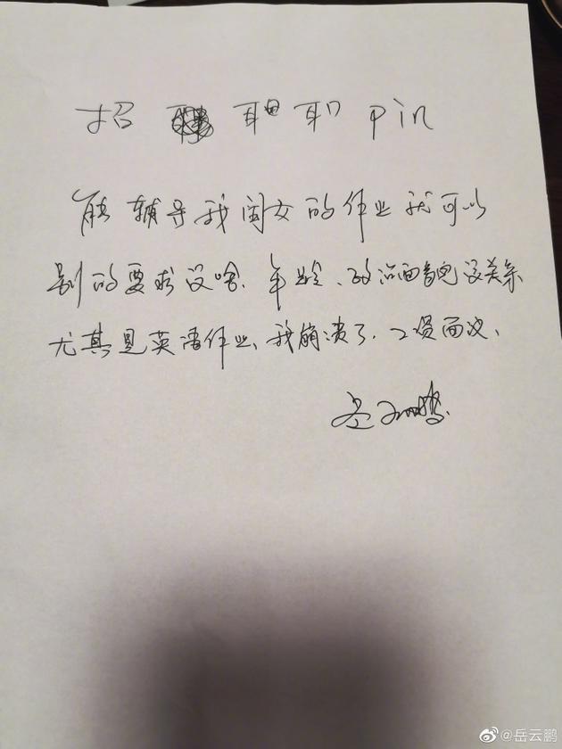 岳云鹏为女儿招聘辅导作业老师 吐槽:快崩溃了