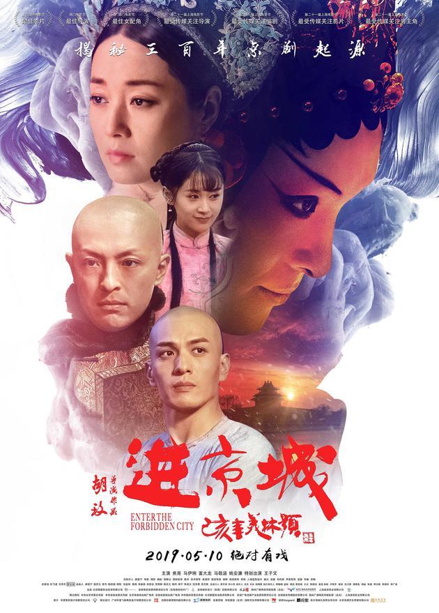 胡玫新作《进京城》曝终极海报 演绎传奇众生相