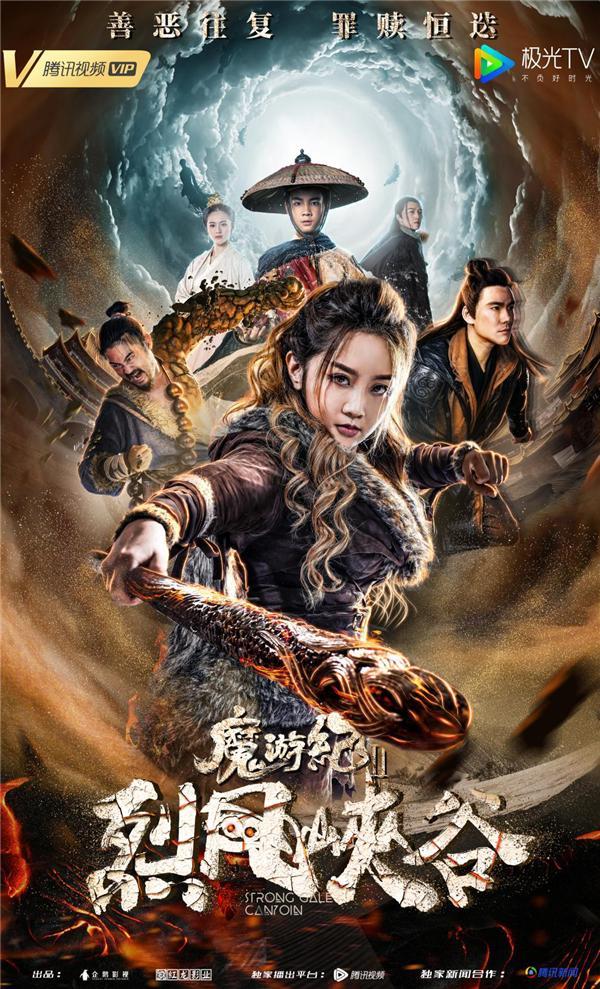 《魔游纪II:烈风峡谷》第二季正