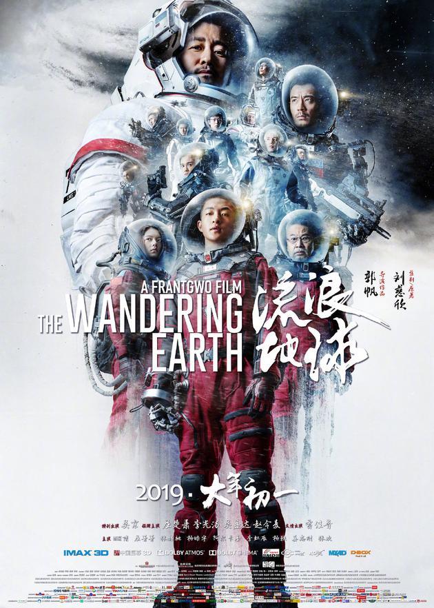 《流浪地球》正式下映 内地总票房超46亿元,仅次于《战狼2》