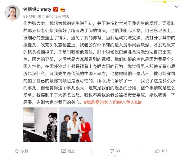 钟丽缇回应与张伦硕争吵:观念有分歧就这么简单