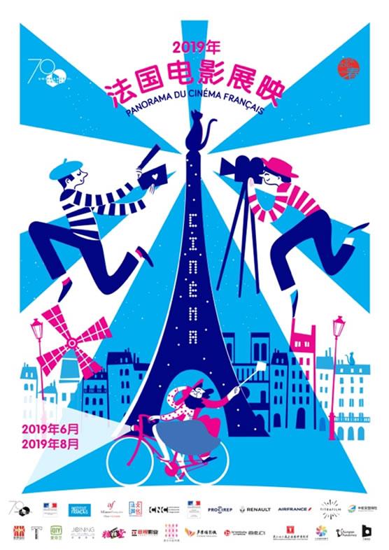 第16届法国电影展映启动 毕赣刁亦男倾情助阵