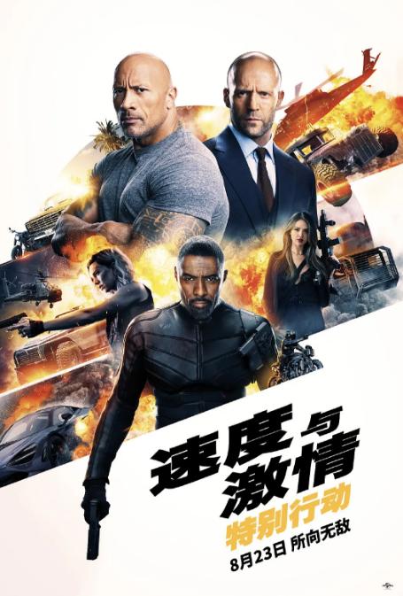 《速度与激情:特别行动》定档8.23上映 比北美晚21天