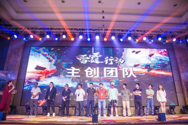 亚博体育国际3D巨制电影《雷霆行动》新闻发布会 扫毒除恶又一力作