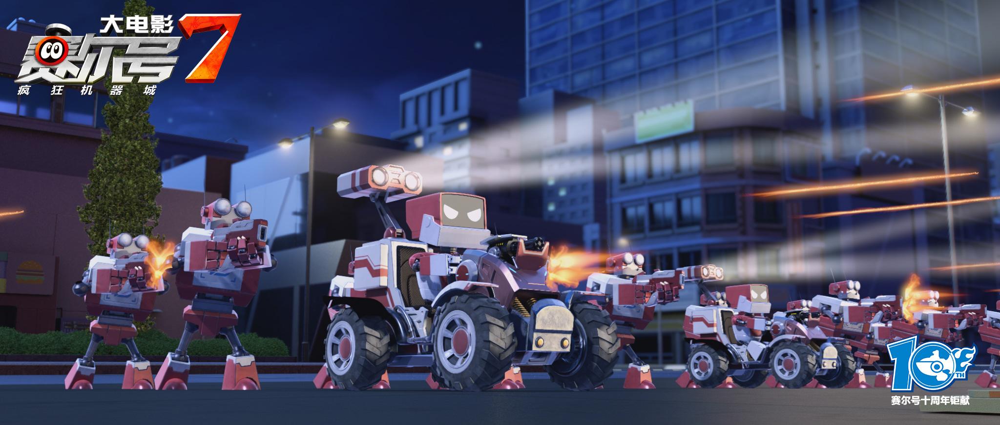 《赛尔号大电影7:疯狂机器城》将于8月2日登陆全国各大院线