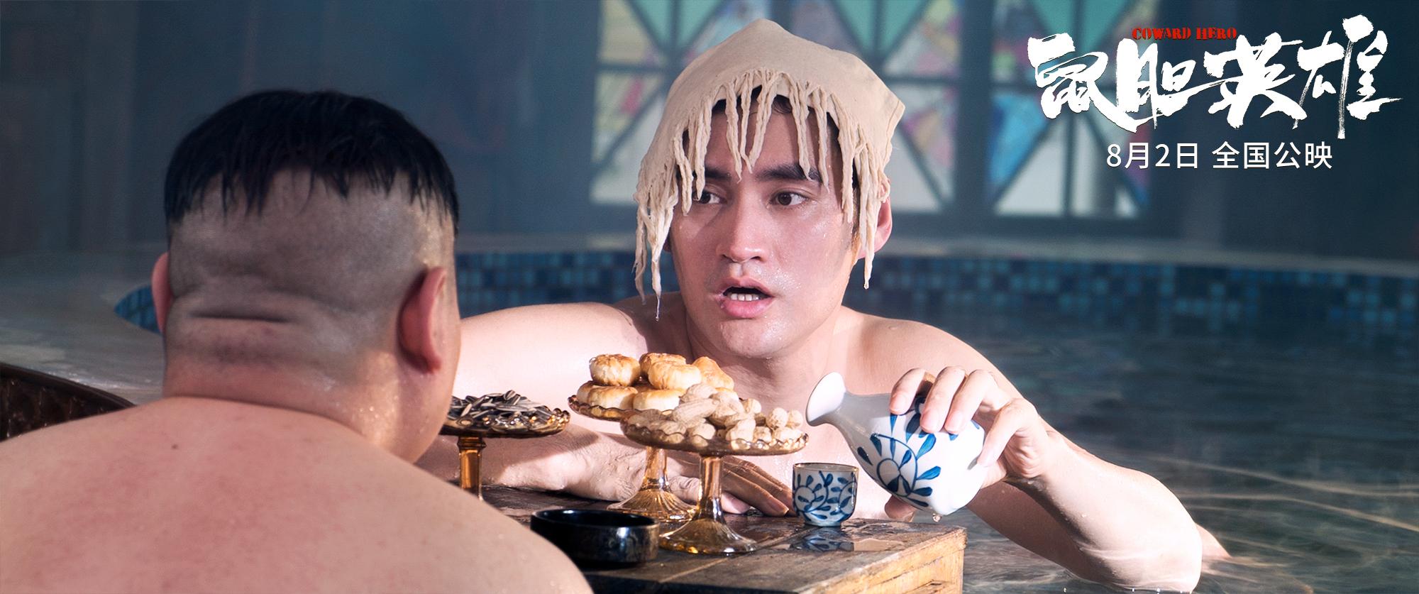 """袁弘出演《鼠膽英雄》 贊岳云鵬的""""肉""""很緊實"""