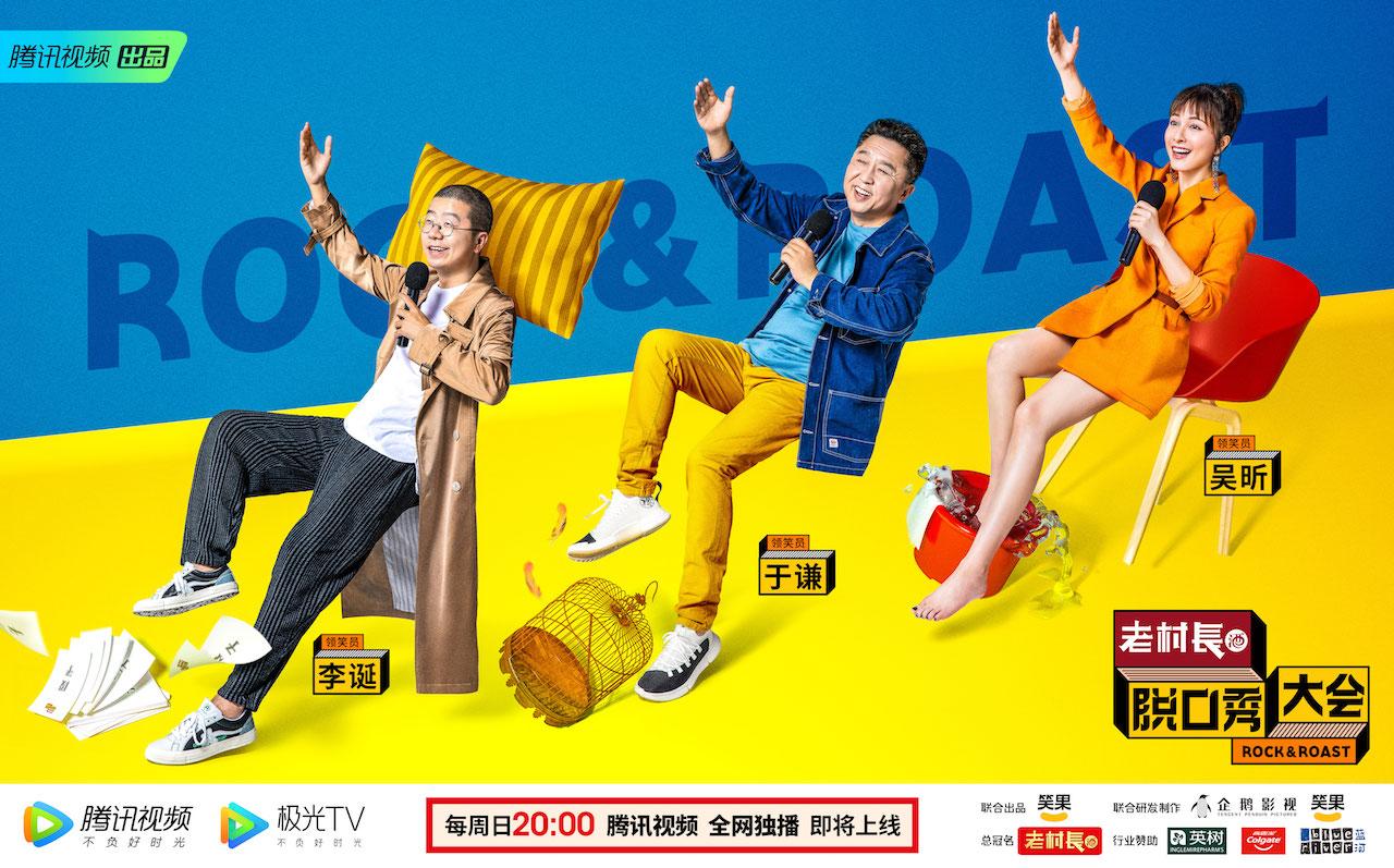 《脱口秀大会》第二季即将来袭 李诞搭档于谦吴昕