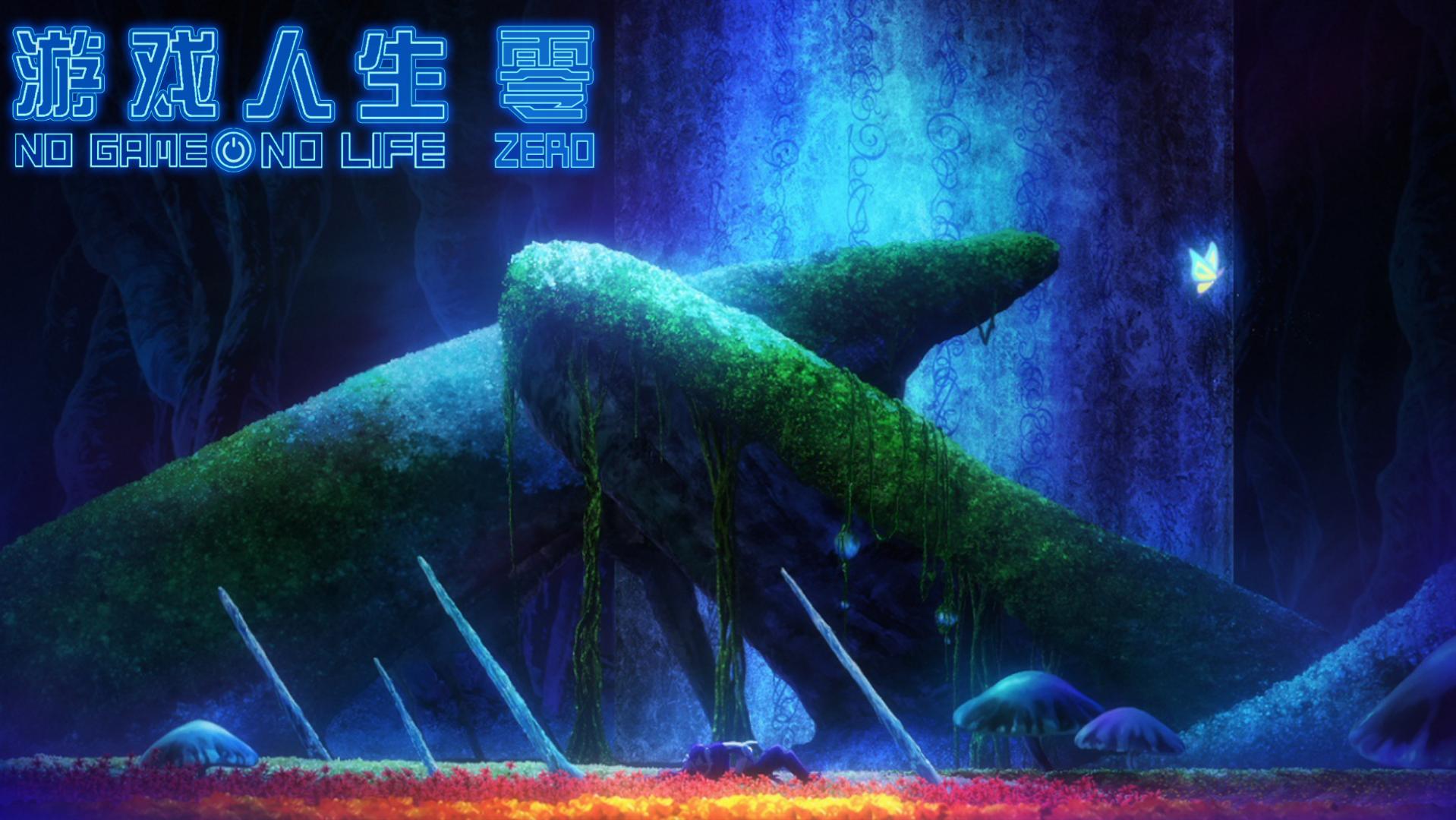 《游戏人生 零》发终极海报 人机虐恋感动上演