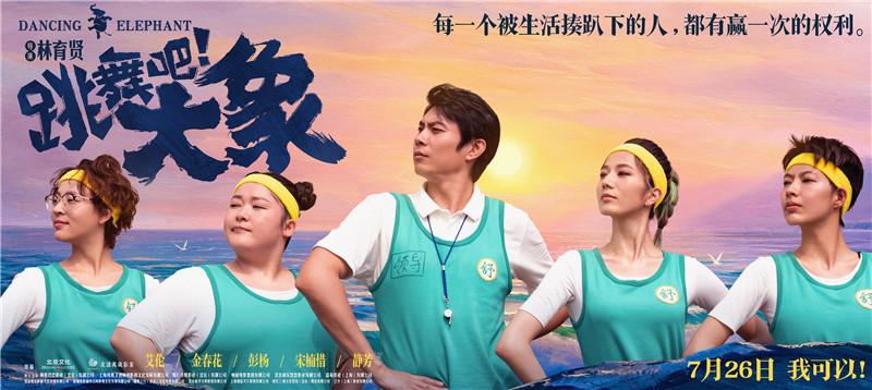 《跳舞吧!大象》导演林育贤携主演讲述角色励志故事