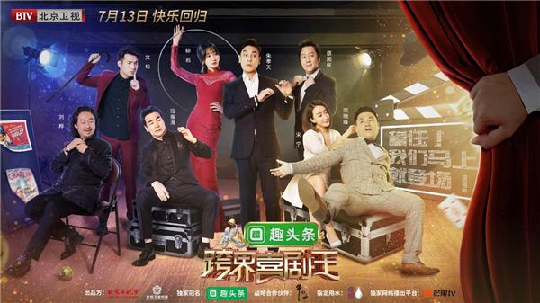 「做什么生意利润高」看喜剧赚金币 趣头条独家合作北京卫视《跨界喜剧王》第四季