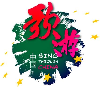 """《歌游中国》第二季(2019)""""LIVEFUN天使旅行家""""赛事启动 90成人网"""