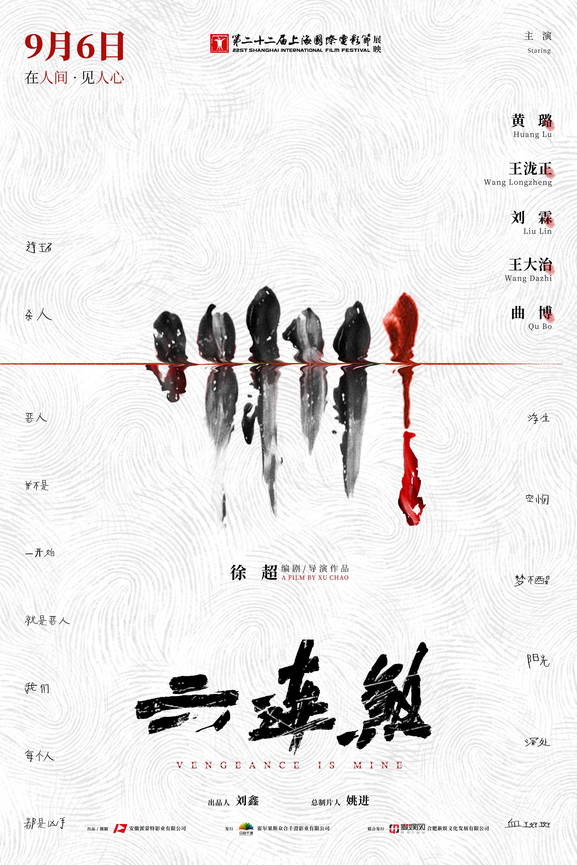 《六连煞》定档9月6日 王泷正陷双凶手连环杀人案搬运公司