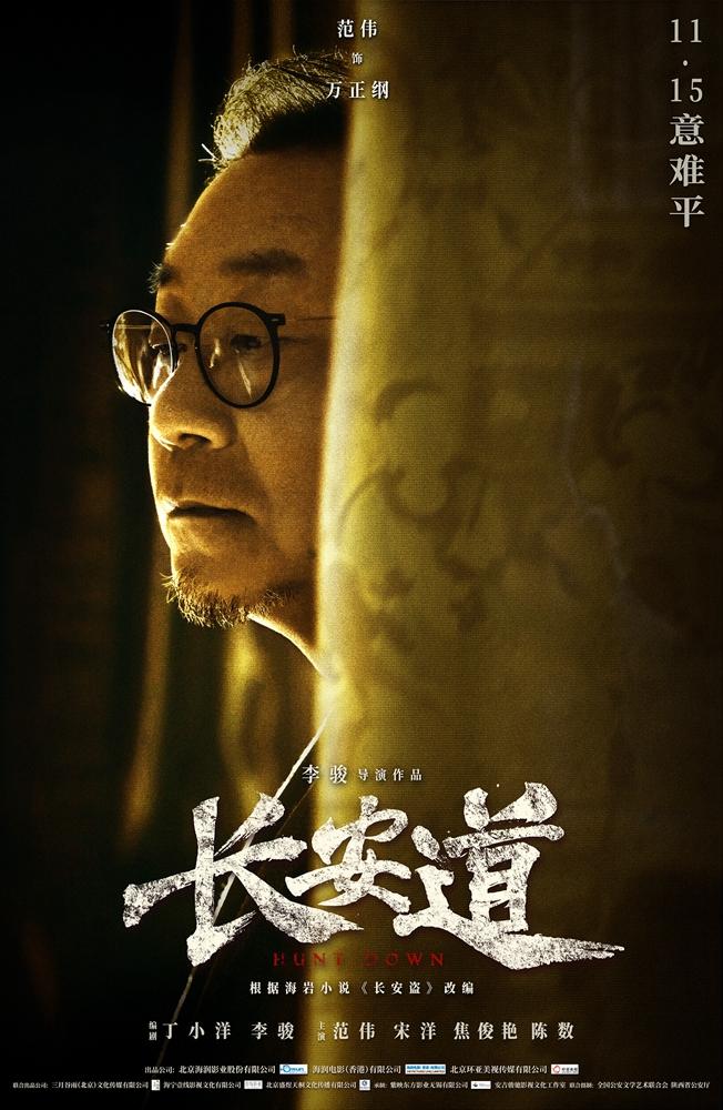 """""""脸上全是戏""""电影《长安道》曝角色海报"""
