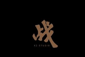 5663牌九___肖战成立个人工作室 本人亲自设计logo
