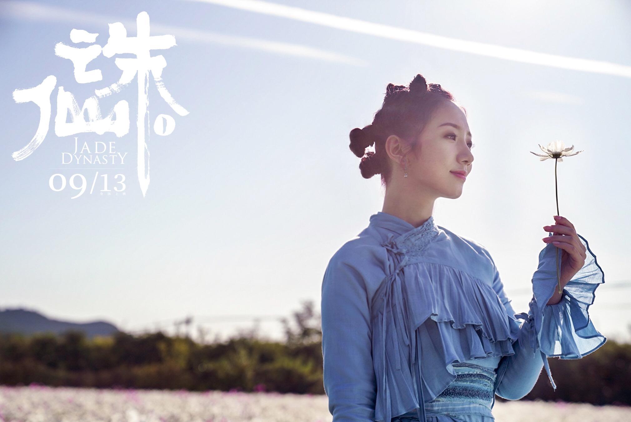 《诛仙Ⅰ》发角色推广曲MV 火箭少女101孟美岐献唱