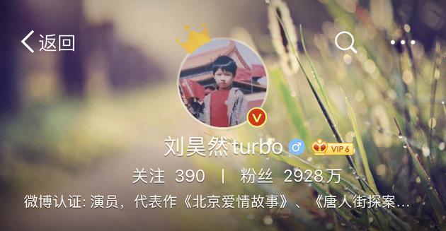 刘昊然换微博头像 萌娃天安门手持国旗超可爱