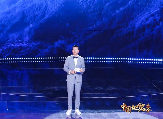 康震胡阿祥坐镇《中国地名大会》 探寻家乡地名故事