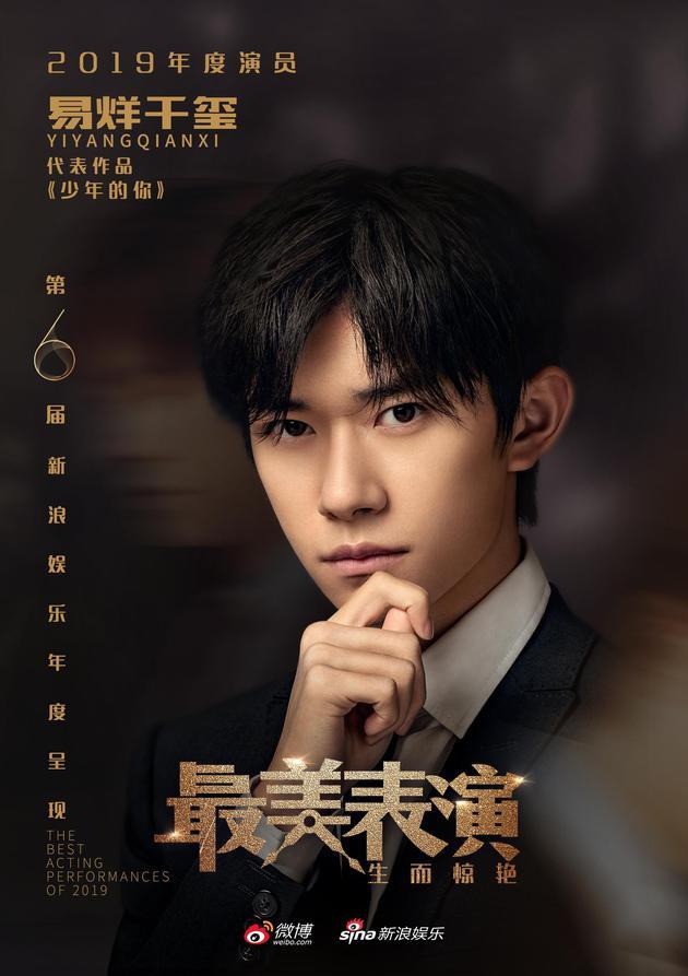 2019最美表演首曝海报:千玺眼神