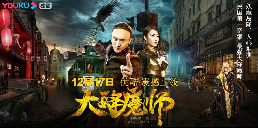 陈锦生玄妙智慧破案 电影《大降魔师》上线