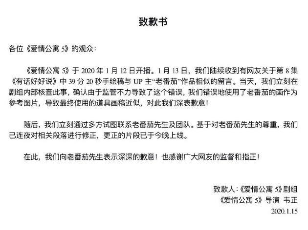 《爱情公寓5》就抄袭画作道歉:相关段落已修正