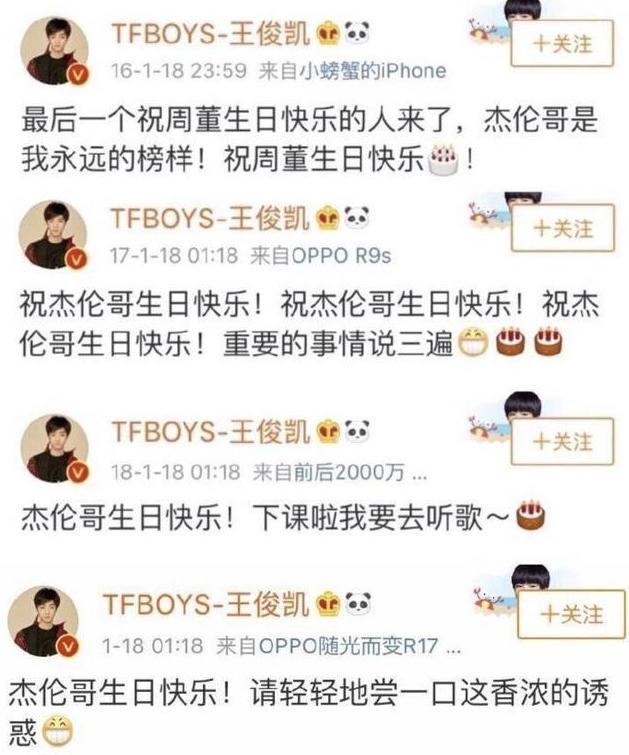 """王俊凯掐点为偶像庆生 送双倍""""奶茶"""""""