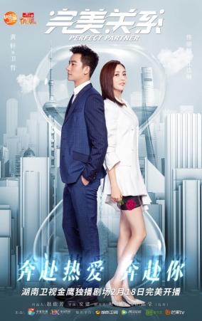 《完美关系》定档2.18 黄轩佟丽娅精彩交锋