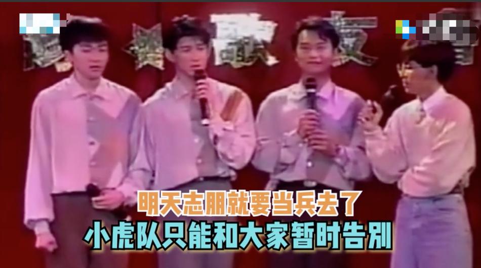 小虎队29年前第一次解散画面曝光 三人泪别粉丝