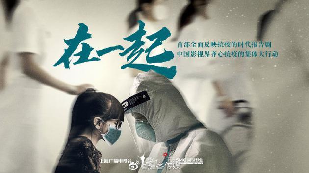 首部抗疫剧《在一起》启动 导演张黎沈严汪俊加盟