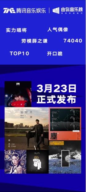 2019华语数字音乐年度报告即将揭晓
