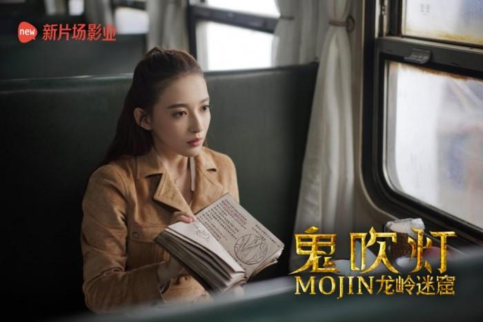 鬼吹灯IP新作《龙岭迷窟》定档4月2日