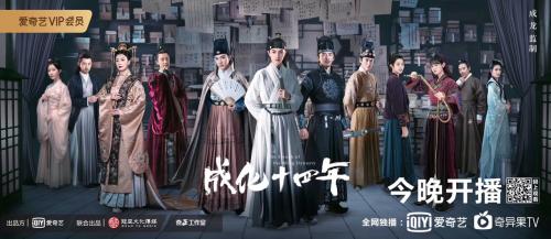 成龙监制首部网剧《成化十四年》4月1日独家上线爱奇艺_娱乐频道_硬汉资源网