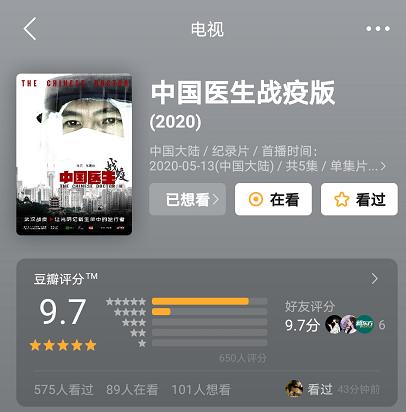 纪录片 《中国医生》战疫版感动众人 院感专家为医护人员筑起一道防火墙