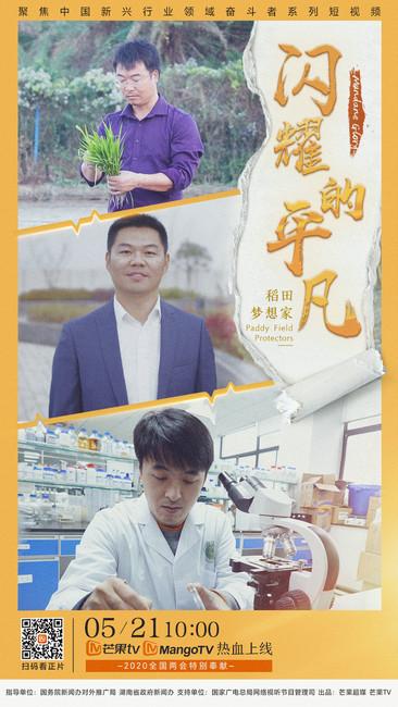 """李建 《闪耀的平凡》走近袁隆平团队的""""水稻奇迹"""""""