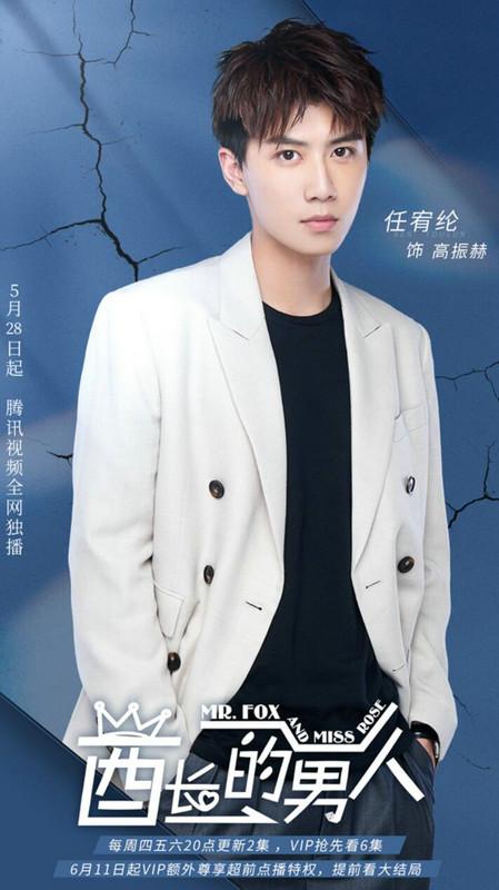 青年演员任宥纶新剧开播 专注演技潜心成长