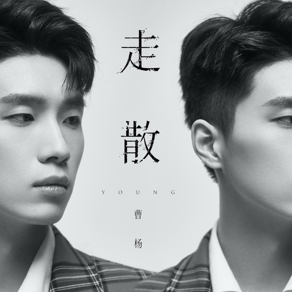 歌曲|曹杨首推全原创新歌《走散》 挑战手写MV歌词