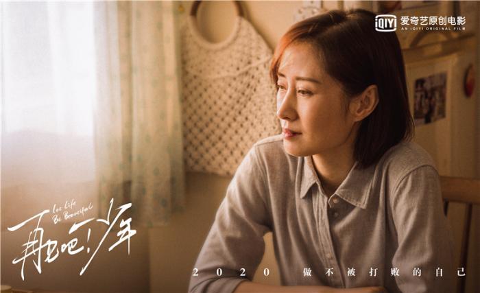 荣梓杉|《再见吧!少年》阵容揭晓 刘敏涛荣梓杉出演母子