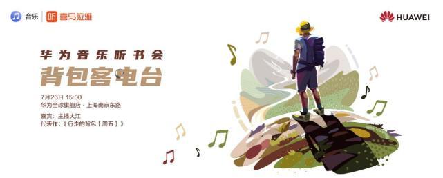 """华为音乐""""刘珂矣国风现场""""""""背包客电台""""两场活动空降上海 为夏日生活奏起乐章!"""