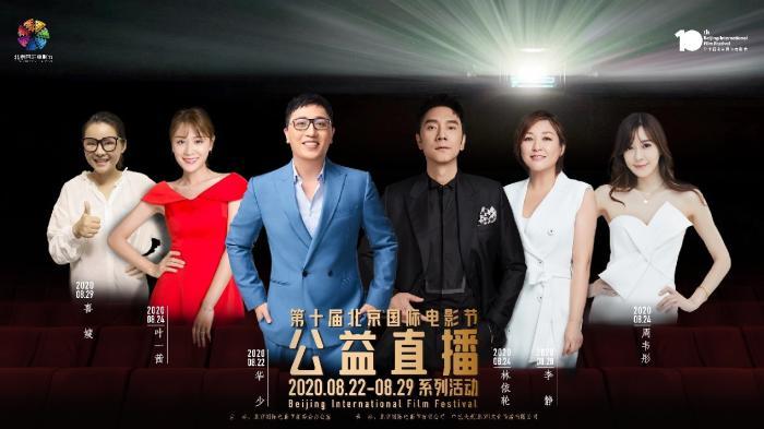 第十届北京国际电影节落幕 公益直播助阵电影业重启